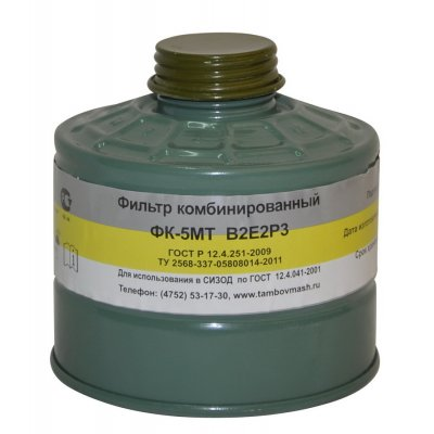 Коробка фильтрующая к противогазу марки В2Е2Р3